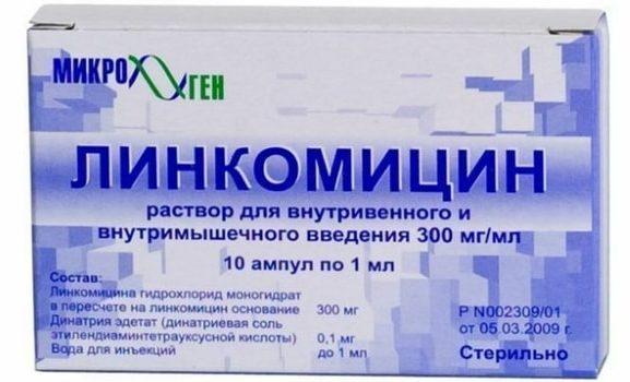 Упаковка Линкомицина