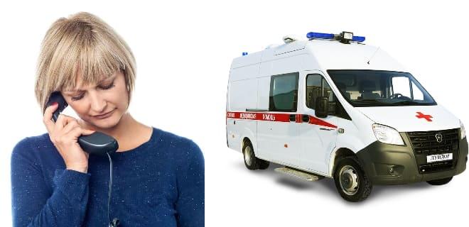 Срочный вызов машины скорой помощи